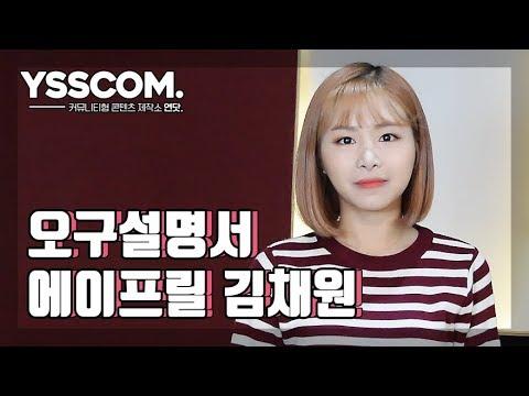 [오구설명서] 에이프릴 (April) 김채원