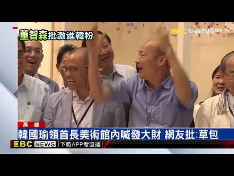 董智森批「圍剿楊秋興韓粉是垃圾」 韓:是1450網軍