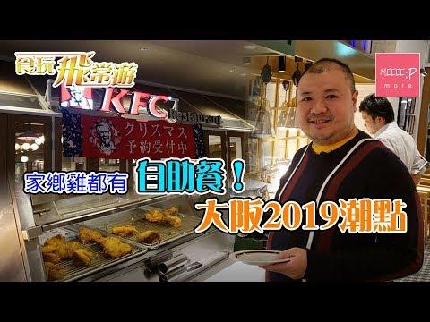 KFC都有自助餐!日本大阪2019潮食點推介