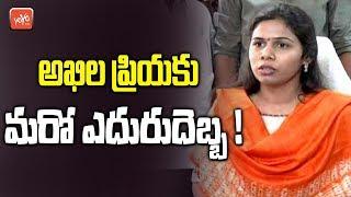 Bhuma Akhila Priya Family Facing Troubles in Politics   Allagadda News   AP Politics   YOYO TV