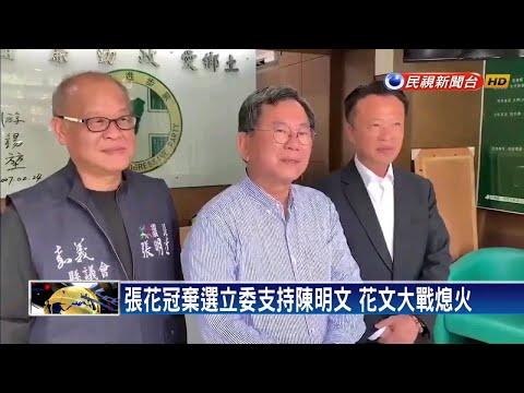 民進黨立委初選 花文大戰熄火.蘇震清禮讓-民視新聞