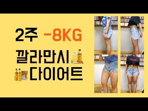 바믜의 2주 -8kg 다이어트 비법?! #깔라만시💛