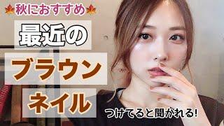 最近使っているブラウンネイル🧡秋におすすめ💅✨【プチプラ】/Brown Nail By NAIL HOLIC!/yurika
