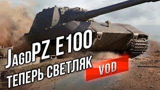 [VOD] Jagdpanzer E100 ОТЖИГАЕТ В ЦЕНТРЕ ПРОХОРОВКИ!