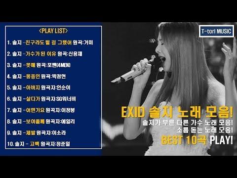 [가사지원]솔지가 부른 다른 가수 노래 모음!BEST 10곡 듣기!(커버곡/편곡)