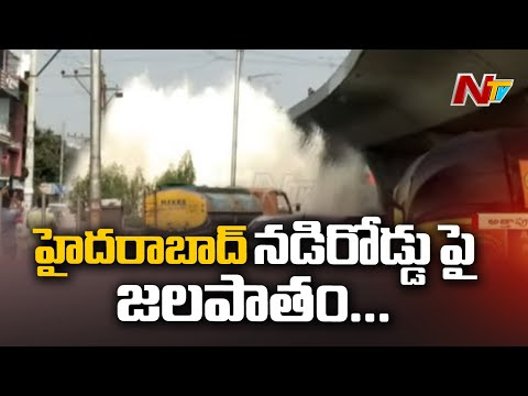 Huge water leakage due to mission bhagiratha pipeline burst