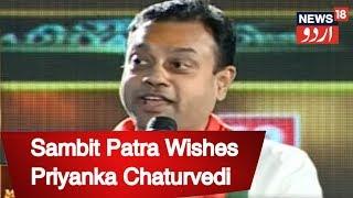 Sambit Patra Wishes Priyanka Chaturvedi Happy Birthday On The Stage Of Agenda Madhya Pradesh