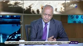 حقائق وأسرار - مصطفى بكري يستعرض مشاكل المواطنين ع ...