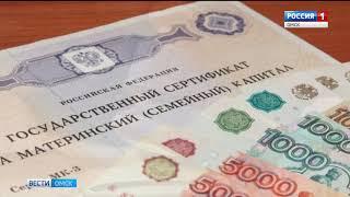 Условный срок за обналичку маткапитала получила 43-летняя жительница Саргатского района