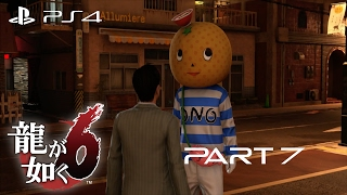 Yakuza 6: The Song of Life Side Quest Part 7 - Ono Michi-kun