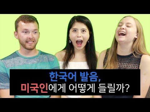 [발음비교 #4] 한국어 발음, 미국인에겐 어떻게 들릴까? #왕신기 #언빌리버블