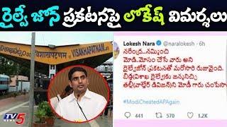 Nara Lokesh Tweets To PM Modi Over Visakha Railway Zone..