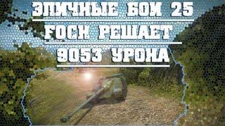 Эпичные бои 25 - Foch 9053 урона в World of Tanks