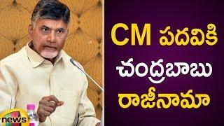 Chandrababu Naidu Resigns as AP CM | AP Election Results Latest Updates | AP News | Mango News