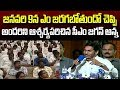 24 lakh residential plots to the poor by Ugadi, Says CM Jagan
