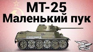 МТ-25 - Маленький пук - Гайд