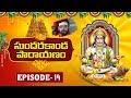 సుందరకాండ పారాయణం | Sundarakanda by Dr P Srinivas | Episode 14 | 13th July 2020 | Bhakthi TV
