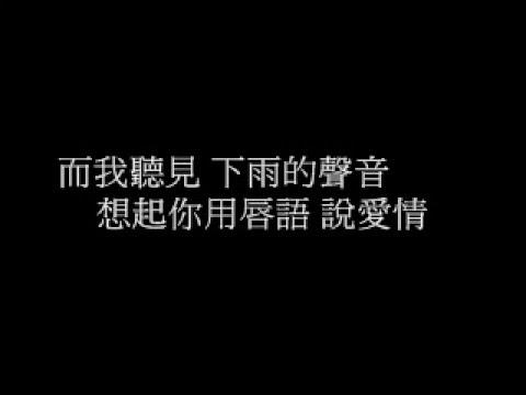 魏如昀-聽見下雨的聲音 (歌詞版)