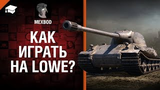 Превью: Как играть на Lowe? - от MEXBOD [World of Tanks]