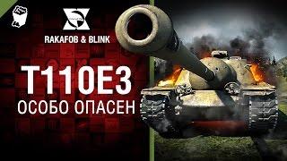 Т110Е3 - Особо опасен №38 - от RAKAFOB и BLINK