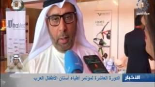 الكويت تستضيف مؤتمر أطباء أسنان الاطفال العرب