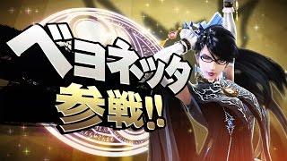 【スマブラ3DS・WiiU】ベヨネッタ参戦!!