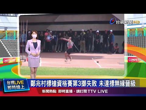 台灣黃金右臂失常 父:哪裡跌倒從哪裡站起來