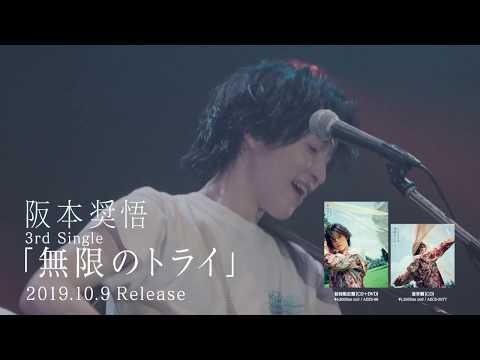 阪本奨悟 3rd Single「無限のトライ」初回限定盤DVD Trailer