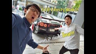 มีเเค่ 2 คันในไทย!!! กดเต็ม GTR Liberty Walk ก็อตซิลล่าจัดหนัก