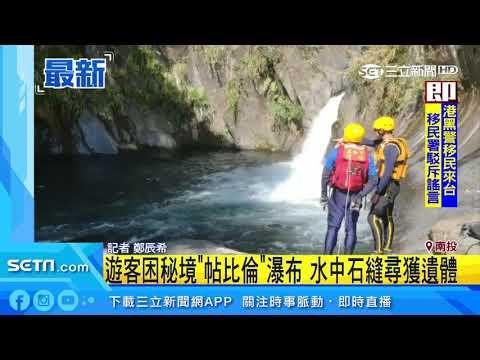 遊客困秘境「帖比倫」瀑布 水中石縫尋獲遺體|三立新聞台