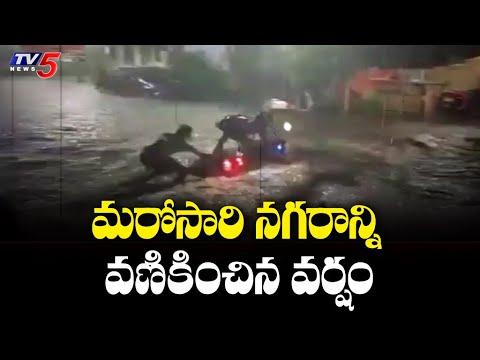 Visuals: Heavy rains lash Hyderabad