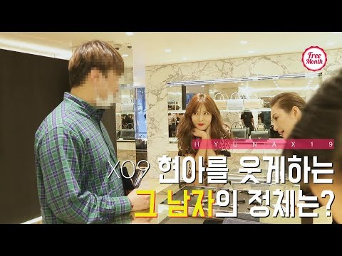 [Hyuna X19]Thay Đổi - Tôi không tin người quản lý của mình_X9