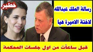 عاجل الامارات | ماورد الان ....رسالة الملك عبدالله لاخته الاميرة ه ...
