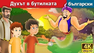 Духът в бутилката   приказки   детски приказки   приказки за лека нощ   Български приказки