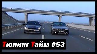 Тюнинг Тайм Жорик Ревазов выпуск 53. Волк BMW E34 Turbo против Mitsubishi Эволюшн 9!