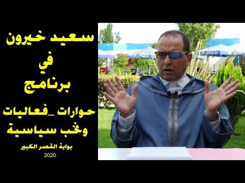 الجهة ..وقضايا أخرى في حوار مع السيد سعيد خيرون النائب الأول لرئيسة الجهة