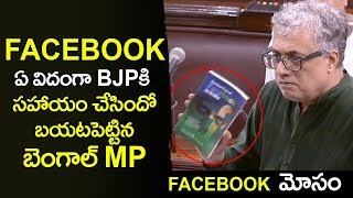 Indian People misled by Facebook: An MP in Rajya Sabha..