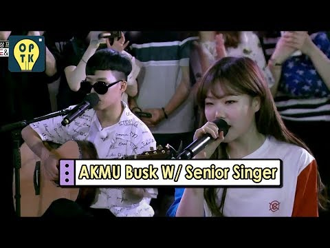 [Oppa Thinking - AKMU] They Do Busking With Senior Singer 20170617