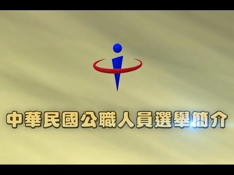 中華民國公職人員選舉簡介