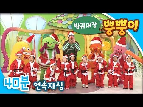 [EBS방귀대장 뿡뿡이] 우리는 꼬마 산타/메리 크리스마스!/우리들의 새해 약속