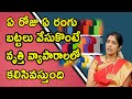 The Lucky Dress Colors According to Astrology | Colors with Positive Energy | Pooja Tv Telugu