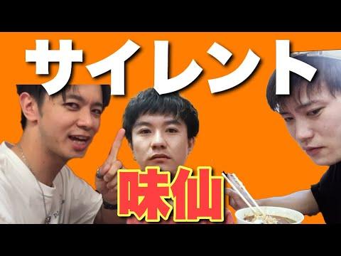 名古屋の激辛台湾ラーメンに挑戦!「サイレント味仙」