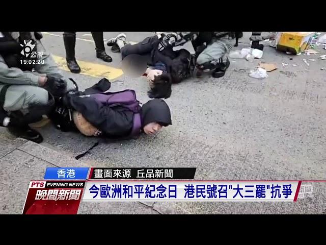 香港大三罷抗爭 港警開3槍男子中彈命危