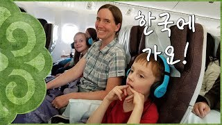 Traveling to South Korea:  Sea-Tac to Seoul