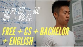 The best way to get free CS bachelor/Masters degree in English AND work visa AND quality of life