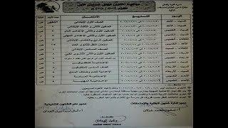 جدول امتحانات الترم الاول للعام الحالى 2017 / 2018 ابتدائى واعدادى ...