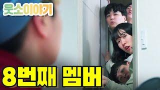 웃소이야기 7화 - 웃소의 ★8번째★ 멤버...