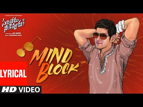 Mind Block Lyrical | Sarileru Neekevvaru