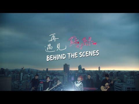蘇打綠 sodagreen -【再遇見】MV花絮