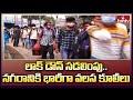 లాక్ డౌన్ సడలింపు..నగరానికి భారీగా వలస కూలీలు : Migrant Workers Return in Hyderabad   hmtv